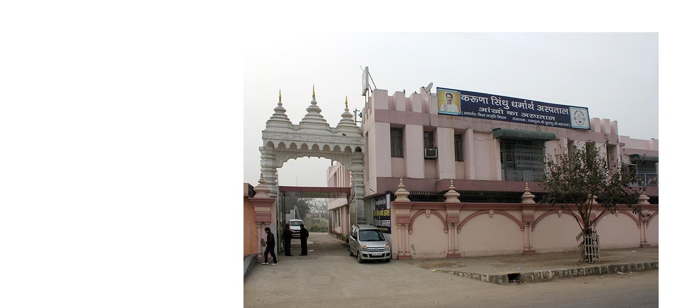 Karuna Sindhu 1